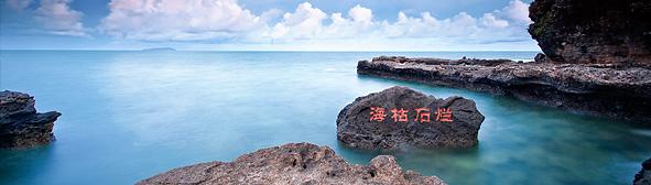 北海市-银海区-涠洲岛(珊瑚礁)国家级海洋公园