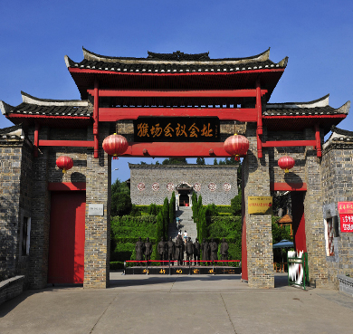 黔南州-瓮安县-猴场镇-红军长征猴场会议会址
